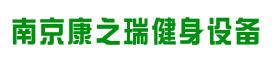 南京健身器材